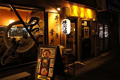 丼ぶり屋幸丼 本店の店舗画像