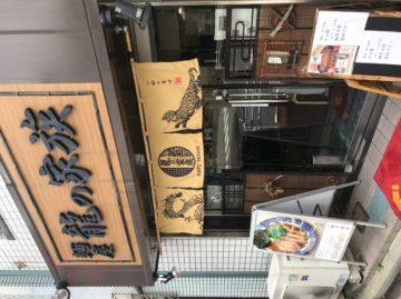 麺屋 龍の家族の店舗画像