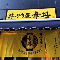 丼ぶり屋幸丼 大井町三ツ又店の店舗画像