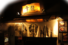 らーめん幸龍 の店舗画像