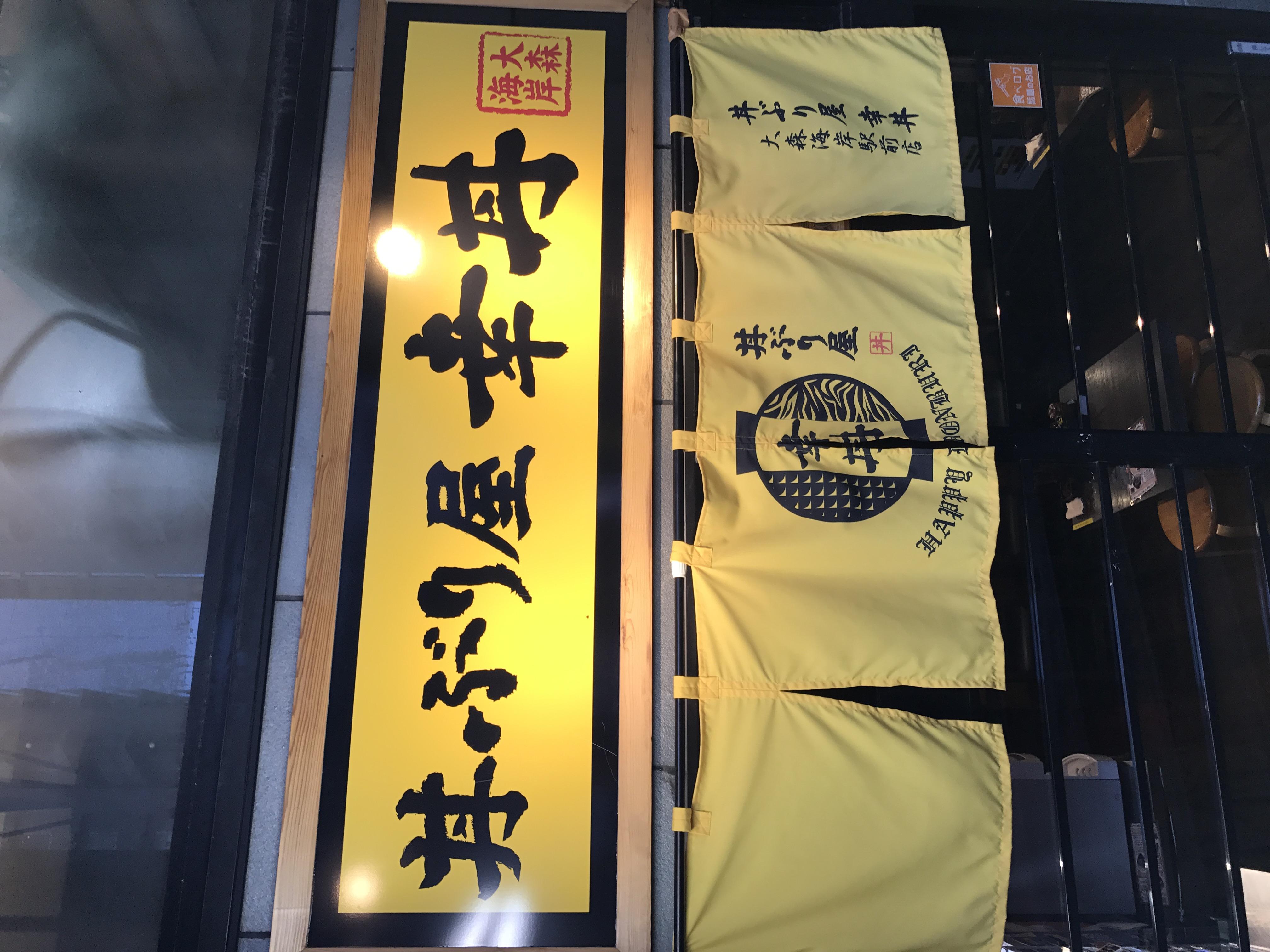 丼ぶり屋 幸丼 大森海岸駅前店の店舗画像