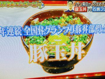 丼ぶり屋 幸丼 本店の店舗画像
